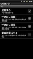 Screenshot of 私の携帯どこ?