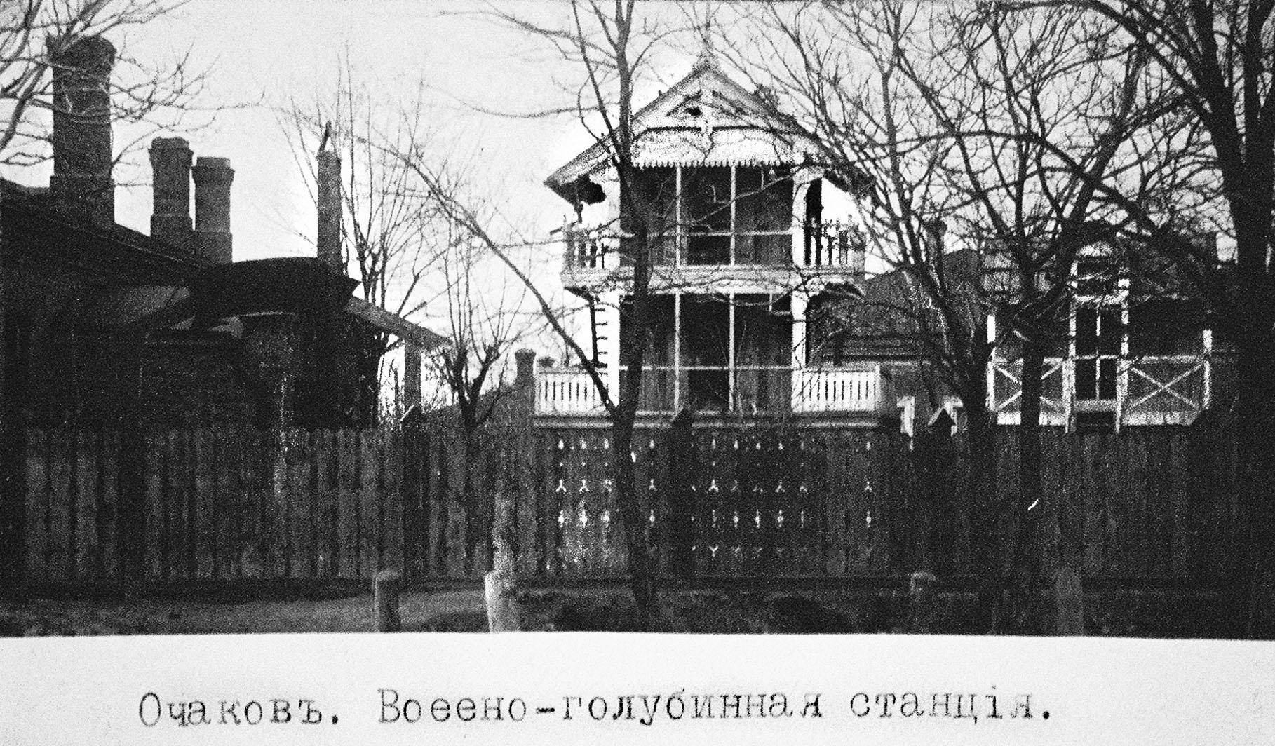 Очаков. Военно-голубиная станция