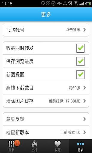 【免費書籍App】笑多了会怀孕-APP點子