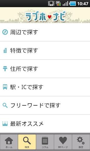 ラブホナビ 人気・口コミ・検索