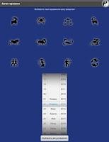 Screenshot of Гороскоп здоровья