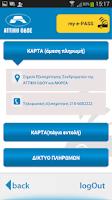 Screenshot of my e-PASS