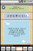 Screenshot of 성경 암송 도우미 PLUS