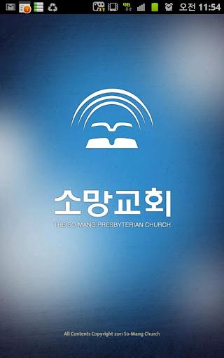 소망교회 App