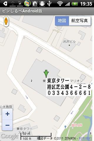 【免費旅遊App】東京都電話帳-APP點子