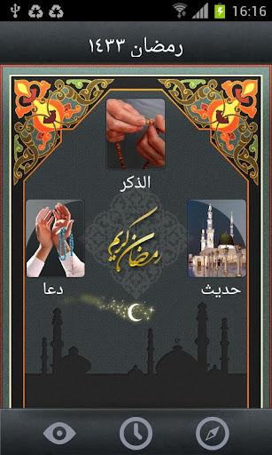 Ramadan 2012 - رمضان ١٤٣٣