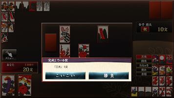 Screenshot of ザ・花札