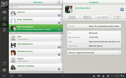 UMS for Tablet - screenshot