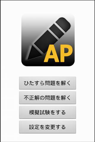 一夜漬けアプリ ~応用情報技術者 +高度共通 編 【評価版】