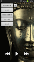 Screenshot of 念佛機 (Buddha machine)