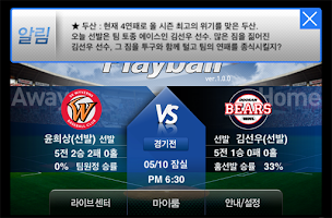Screenshot of SPOTV PlayBall