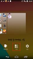 Screenshot of 엑소 백현 손전등 위젯 (플래시라이트)