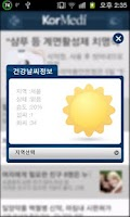 Screenshot of 건강뉴스