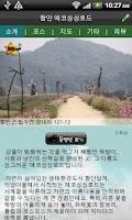 Screenshot of 경남 길잡이