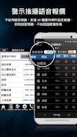 Screenshot of 《三竹資訊-行動股市》