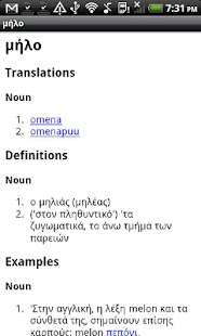 Finnish-Greek Dictionary - screenshot