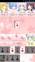 Screenshot of 東方大富豪