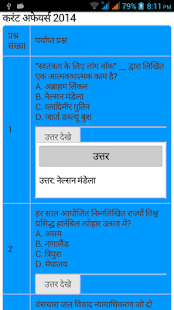 Current Affairs 2014 in Hindi - screenshot