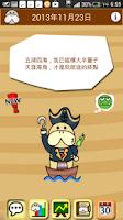 Screenshot of 海牛行事曆