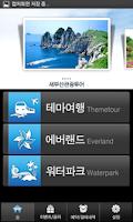 Screenshot of 즐거움이 있는 테마여행 새부산관광
