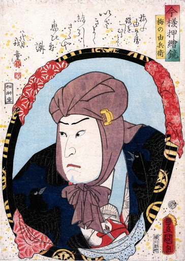 今様押絵鏡/梅の由兵衛
