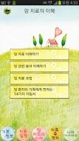 Screenshot of Samsung Cancer Treatment