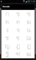 Screenshot of คัดลายมือ Thai Handwriting