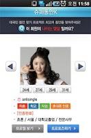 Screenshot of 안티싱글 - 레알 소개팅