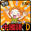 Chinese Words (D) icon