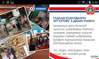 Screenshot of Монгол Ардын Нам - 2012 (МАН)