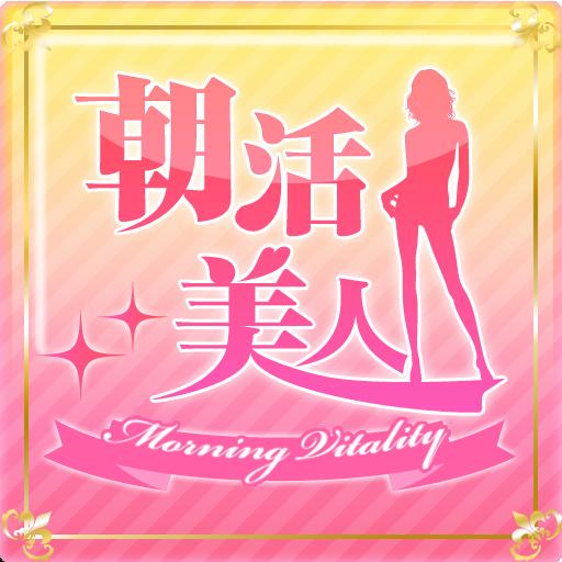 朝活美人 生活 App LOGO-硬是要APP