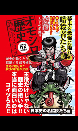 オモシロ歴史雑学のススメ-日本史の名脇役たち編