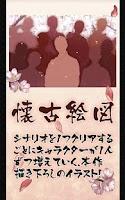 Screenshot of 薄桜鬼 懐古録