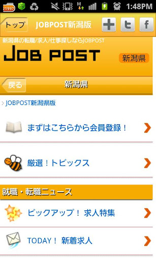 ジョブポスト-JOBPOST新潟 求人 アルバイト・仕事探し
