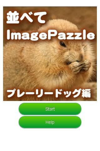 並べてイメージパズル-プレーリードッグ