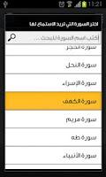 Screenshot of القرآن الكريم - بكري حلاق