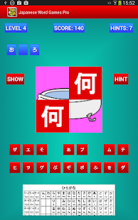 Japanese Word Game - screenshot