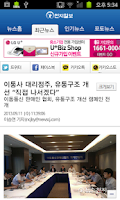 Screenshot of Cheon-Ji news