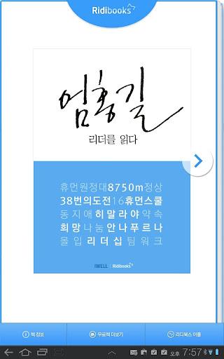 엄홍길 - 리더를 읽다 시리즈 무료책