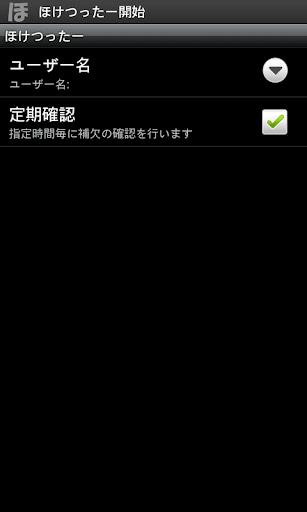 【免費社交App】ほけつったー-APP點子