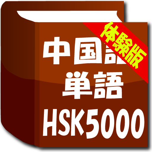 中国語単語HSK5000体験版 教育 App LOGO-硬是要APP