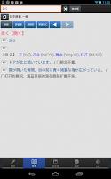Screenshot of Transwhiz 日中(簡体字)翻訳/辞書