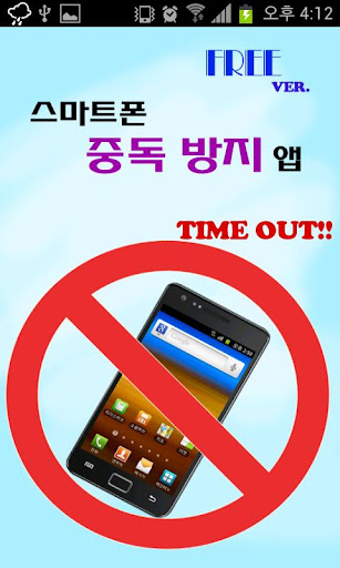 SmartPhone Use limit Lite