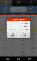 Screenshot of מעקב משקל