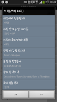 Screenshot of 찬양반주기(새찬송가)