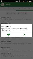 Screenshot of Татарско - Русский словарь