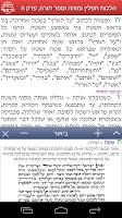 Screenshot of רמב
