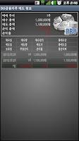 Screenshot of 스탁다이어리(stockdiary) - 주식 가계부 프로