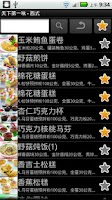 Screenshot of 天下第一味 - 西式