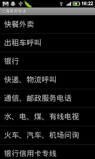 上海常用电话